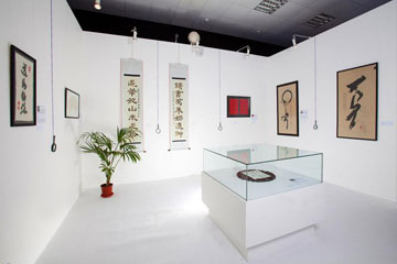 The International exhibition of calligraphy