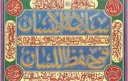"Shamail: ""Verse ""The Throne"" of Allah"""