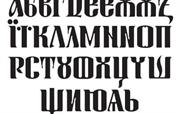 "Draft font ""Ruthenia"" lowercase"