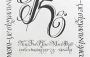 Font for the Kievo-Mogilyansk academy